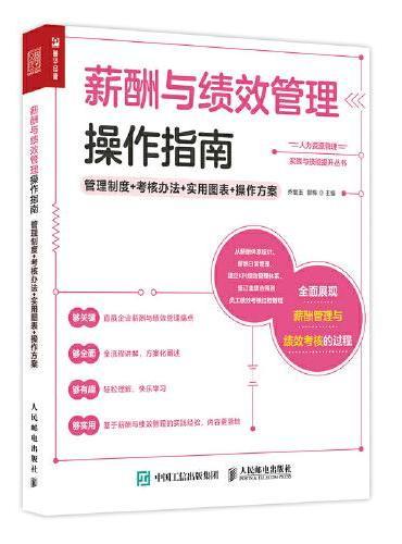 薪酬与绩效管理操作指南:管理制度 考核办法 实用图表 操作方案