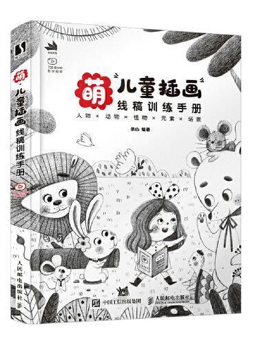 萌 儿童插画线稿训练手册