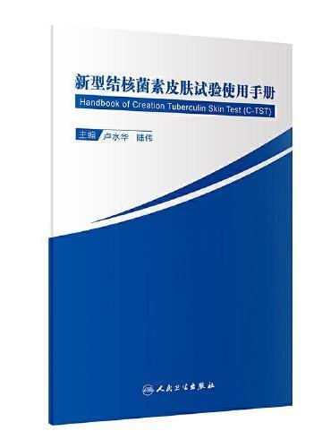 新型结核菌素皮肤试验使用手册