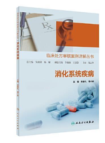 临床处方审核案例详解丛书·消化系统疾病