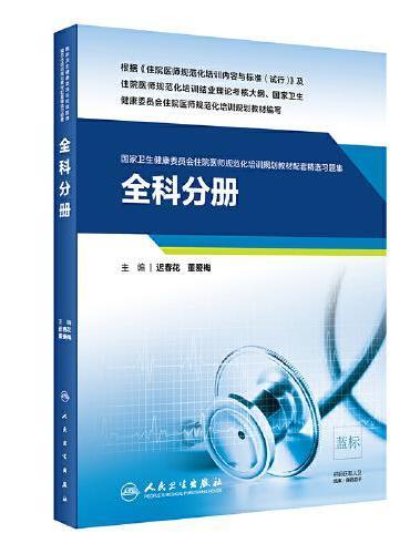 全科分册(国家卫生健康委员会住院医师规范化培训规划教材配套精选习题集)