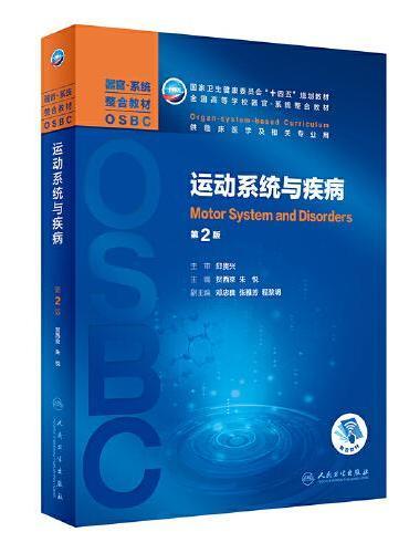 运动系统与疾病(第2版/本科整合教材/配增值)