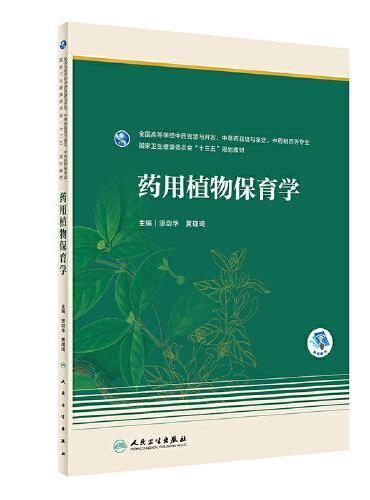 药用植物保育学(本科药学/配增值)