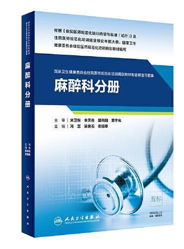 麻醉科分册(国家卫生健康委员会住院医师规范化培训规划教材配套精选习题集)
