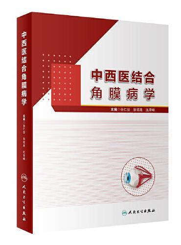 中西医结合角膜病学