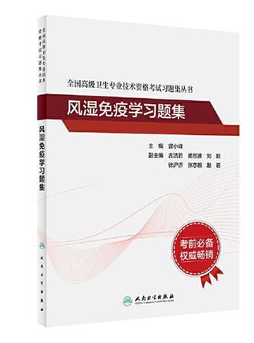 全国高级卫生专业技术资格考试习题集丛书·风湿免疫学习题集