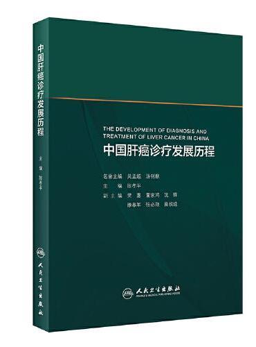 中国肝癌诊疗发展历程