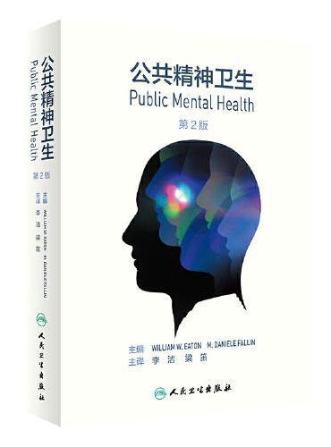 公共精神卫生(第2版/翻译版)
