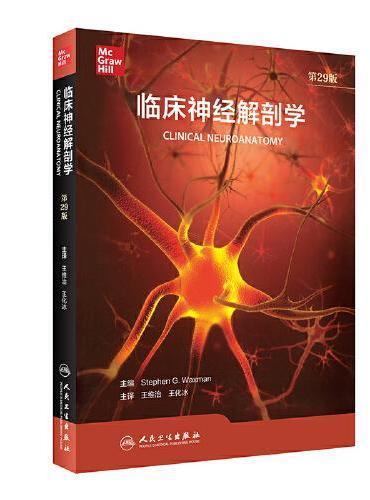 临床神经解剖学(第29版/翻译版)
