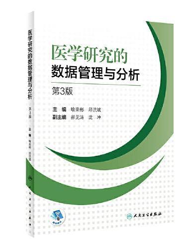 医学研究的数据管理与分析(第3版/创新教材/配增值)