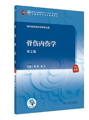骨伤内伤学(第2版本科中医药类/配增值)