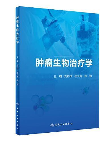 肿瘤生物治疗学(创新教材)
