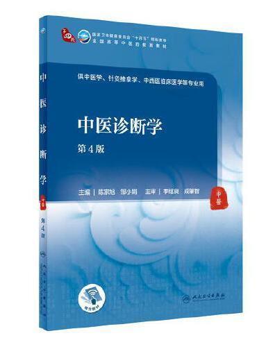 中医诊断学(第4版/本科中医药类/配增值)