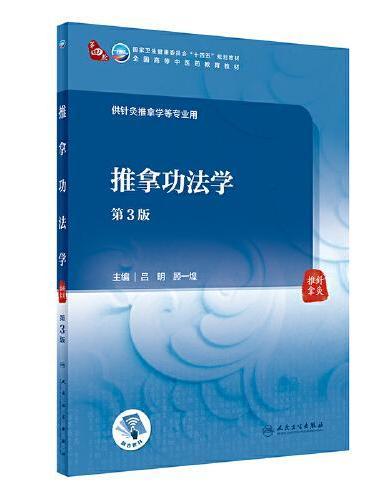 推拿功法学(第3版/本科中医药类/配增值)