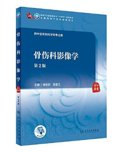 骨伤科影像学(第2版/本科中医药类/配增值)