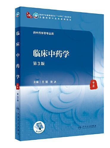 临床中药学(第3版/本科中医药类/配增值)