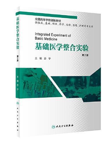 基础医学整合实验(第2版/创新教材)