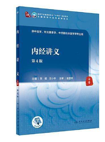 内经讲义(第4版/本科中医药类/配增值)