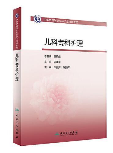 中华护理学会专科护士培训教材·儿科专科护理