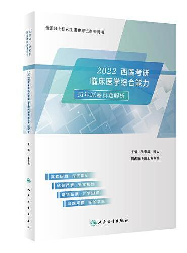 2022西医考研临床医学综合能力历年原卷真题解析