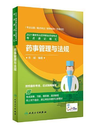 2021国家执业药师职业资格考试考点速记精汇·药事管理与法规(配增值)