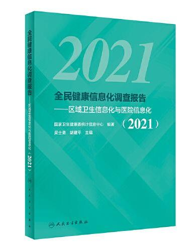 全民健康信息化调查报告·区域卫生信息化与医院信息化(2021)