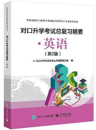 对口升学考试总复习精要·英语(第2版)