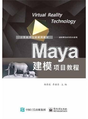 Maya建模项目教程