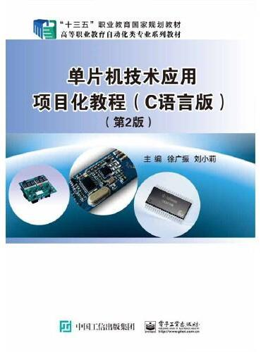 单片机技术应用项目化教程(C语言版)(第2版)