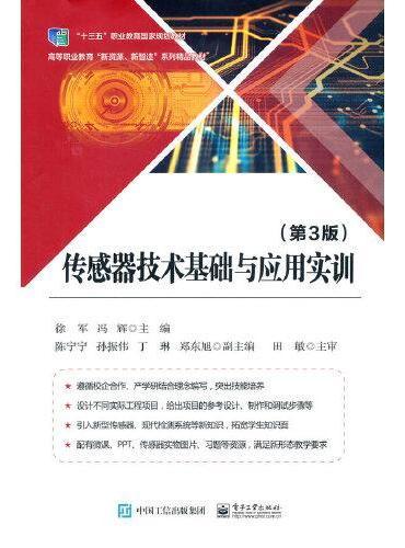 传感器技术基础与应用实训(第3版)