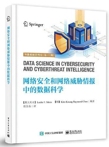 网络安全和网络威胁情报中的数据科学