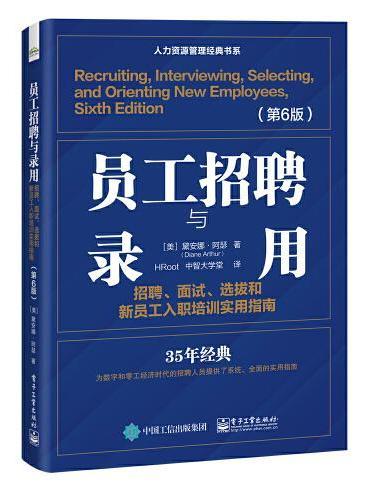 员工招聘与录用:招聘、面试、选拔和新员工入职培训实用指南(第6版)