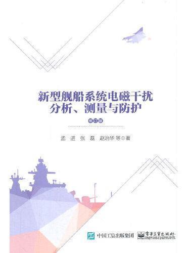 新型舰船系统电磁干扰分析、测量与防护(修订版)