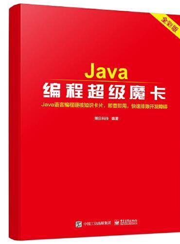 Java编程超级魔卡