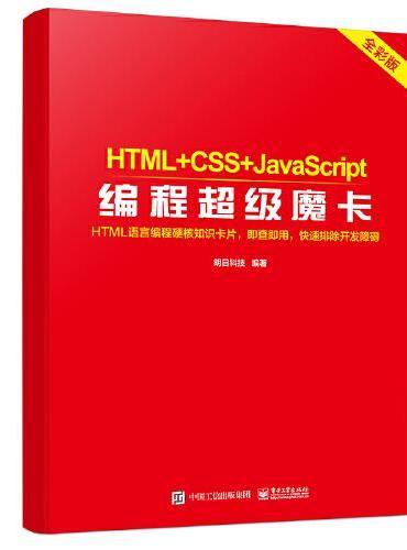 HTML+CSS+JavaScript编程超级魔卡