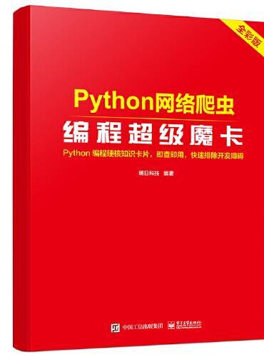 Python网络爬虫编程超级魔卡