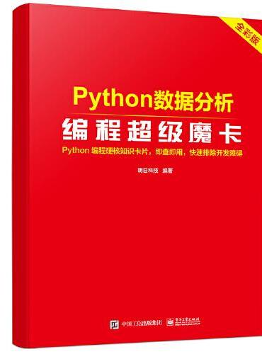 Python数据分析编程超级魔卡