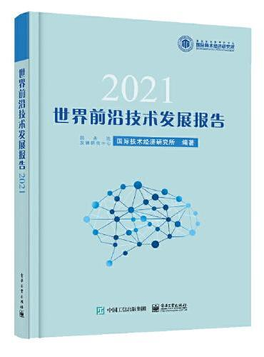 世界前沿技术发展报告2021