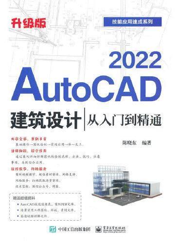 AutoCAD 2022建筑设计从入门到精通(升级版)