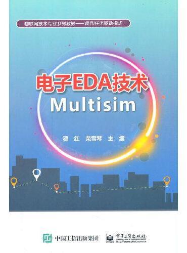 电子EDA技术Multisim