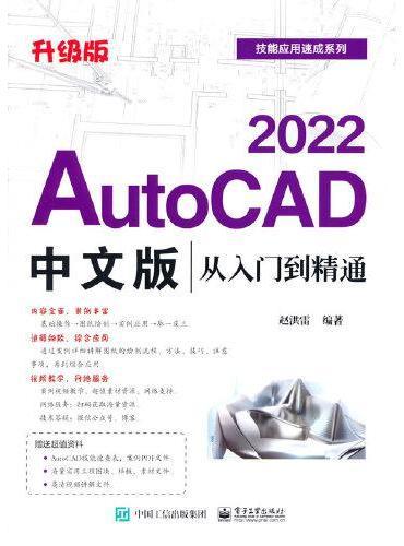 AutoCAD 2022中文版从入门到精通(升级版)