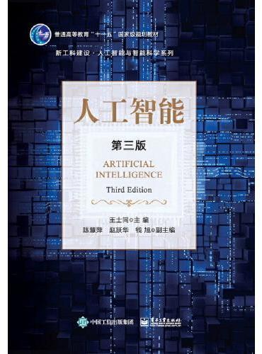 人工智能(第3版)