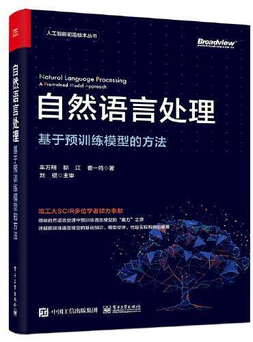 自然语言处理:基于预训练模型的方法