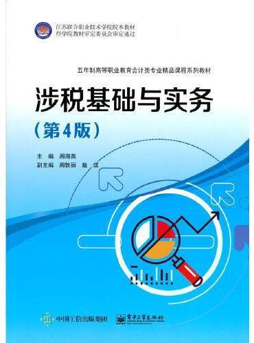 涉税基础与实务(第4版)
