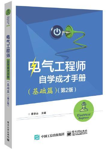 电气工程师自学成才手册 (基础篇)(第2版)