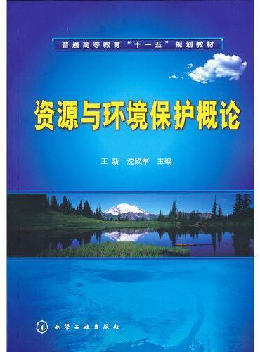 资源与环境保护概论(王新)
