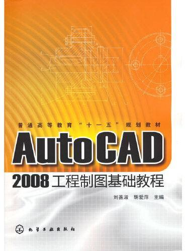 AutoCAD2008工程制图基础教程(刘善淑)