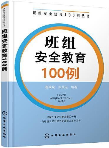 班组安全建设100例丛书--班组安全教育100例