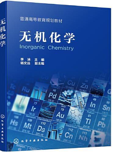 无机化学(李冰 )
