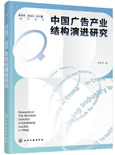 新思维·新视点·新力量设计丛书--中国广告产业结构演进研究